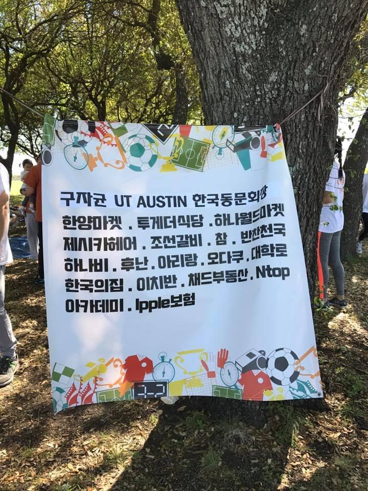 2017년 봄학기 체육대회